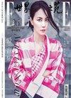 王菲登杂志封面 复古妆容笑靥如花 - FACE妆点...