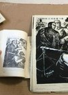 倚天剑(封面、原稿插图,沙孟海亲笔题字,作者亲...
