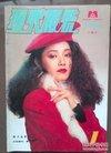现代服装 1992年第1期总54期,封面傅华,彩铜版...