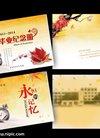 毕业纪念册封面设计图片