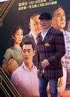 TVB剧集《荷里活有个大老千》宣传活动