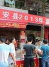 江安开展征兵宣传活动 鼓励适龄青年参军