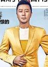 爸爸去哪儿郭涛封面大片 时尚奶爸显帅气
