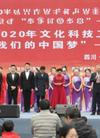 四川省2020年