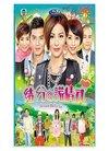 2012TVB情景剧:结分谎情式 张兆辉 商天娥 国...