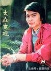 1986年《大众电视》封面封底温婉漂亮宋丹丹...