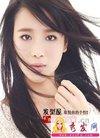 [30P]周显欣杂志写真_周显欣杂志写真_巩俐替...