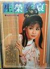 旧影:老杂志封面上的翁美玲