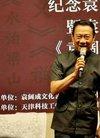 纪念袁阔成诞辰九十周年系列活动在津举行