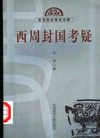 〈人文社科〉[西周封国考疑].任伟.高清版.pdf