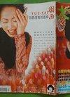 大众电影1998年2期总第536期封面苗乙乙 内有...