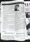 大众电影1987年11期总第413期封面李芸 封底...