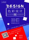 苏宁双十二扁平化大牌狂欢公众号封面模版