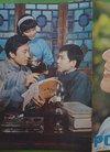 大众电视1983年3期总第26期封面肖雄 封底王...