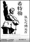 希特勒元首_希特勒肖像_希特勒-圈子花园图片