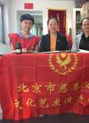 于慧委员参加北京市慈善义工文化艺术促进中心...