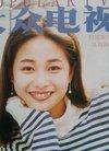 大众电视1996年。彩铜版明星封面:马翎雁,李勇...