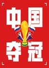 【世界杯冠军之夜】_公众号封面小图