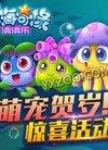 萌宠贺岁深海奇缘消消乐惊喜活动迎新春_游戏...