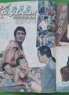 大众电视1991年第6期封面陈剑月许亚军 内有...