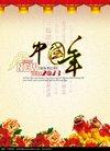 中国年新年台历封面设计模板_元旦春节