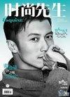 谢霆锋登时尚杂志封面 分享三年先锋之味