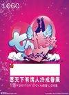 七夕活动矢量图__广告设计_广告设计_矢量图库_昵图网nipic.com