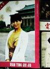 电影世界1981年8期总第41期封面张瑜斯琴高娃...