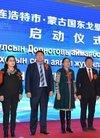 国二连浩特·蒙古国东戈壁省文化旅游日活动在...
