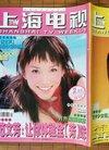 《上海电视》周刊 2000年10月D期 封面彩页:金...