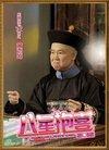 《八星抱喜》搞怪剧照曝光 陈慧琳曝古天乐秘...