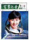 封面 中国首位女航天员刘洋