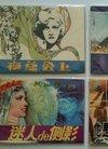 津版外国文学名著--我的连环画收藏67