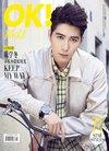 《OK!精彩》2018年5月10日刊(总151期)陈学冬封面