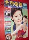 北京电视周刊 1999年第35期 封面 邬倩倩 盖丽...