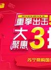 苏宁易购大聚惠3折起!疯抢5天!
