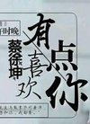 蔡徐坤图片高清壁纸?蔡徐坤高清壁纸无水印蔡...