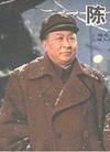 彭荫泰_360百科