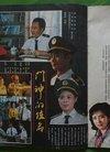 大众电视1990年12期总第119期封面金梦 内有...