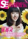[星马明星/娱乐]南都娱乐周刊:【封面预告「小耳...