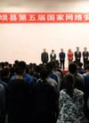 留坝县举行第五届网络安全宣传周活动