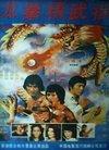 八十年代的香港武打巨星,吕小龙,不是李小龙