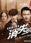 刘青云-谢霆锋2012新作-《消失的子弹》电影壁纸