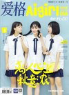 爱格2015年9月第1期-杂志封面秀,精彩导读,杂...