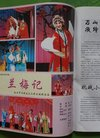 中国戏剧2005年9期封面评剧演员张俊玲封底越...