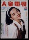 大众电视 (1992年第11期)【封面人物:吴冕】