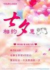 七夕珠宝活动海报图片