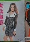 大众电影1994年第8期总第484期封面刘晓庆封...