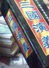 三国演义 【84集电视剧 - 鲍国安 唐国强 】44V...