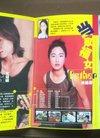 音乐无限2000年第2003期,封面李彩桦,苏有朋,...